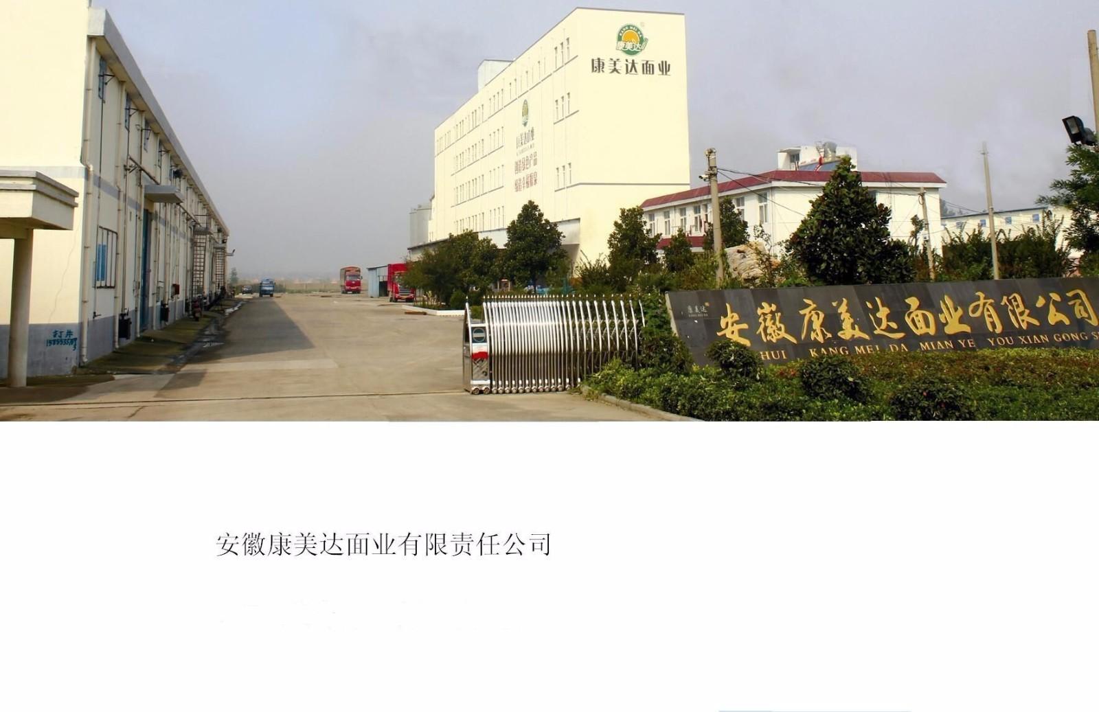 安徽康美达面业有限责任公司荣获安徽省信息化与产业化融合示范企业